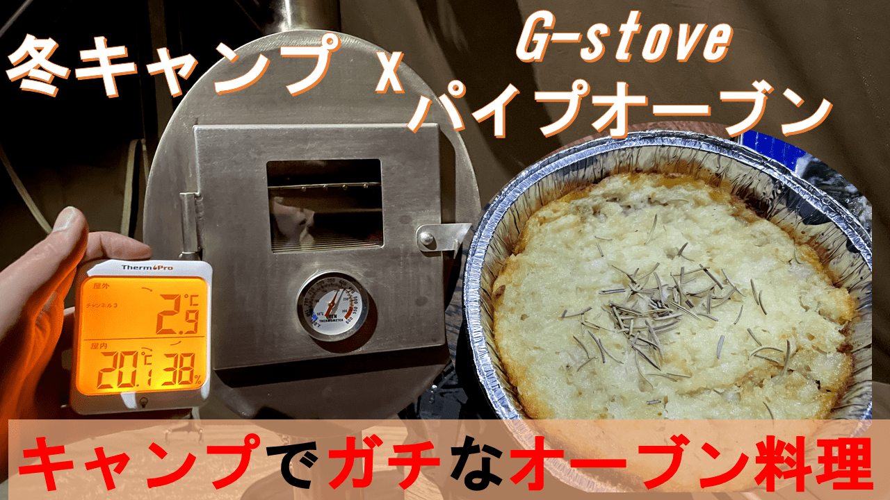 【冬キャンプ】薪ストーブ用オーブンを使ったらぬくぬく過ぎた件www